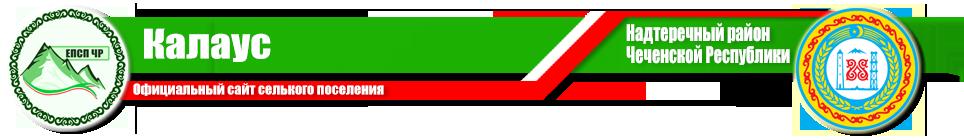 Калаус | Администрация Надтеречного района ЧР
